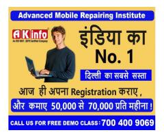 Mobile Repairing Course in Balurghat | Call 700 400 9069